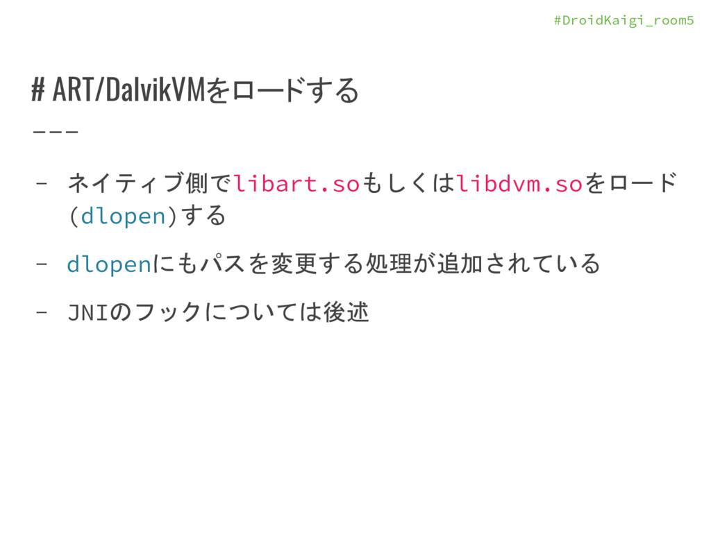 #DroidKaigi_room5 # ART/DalvikVMをロードする - ネイティブ側...