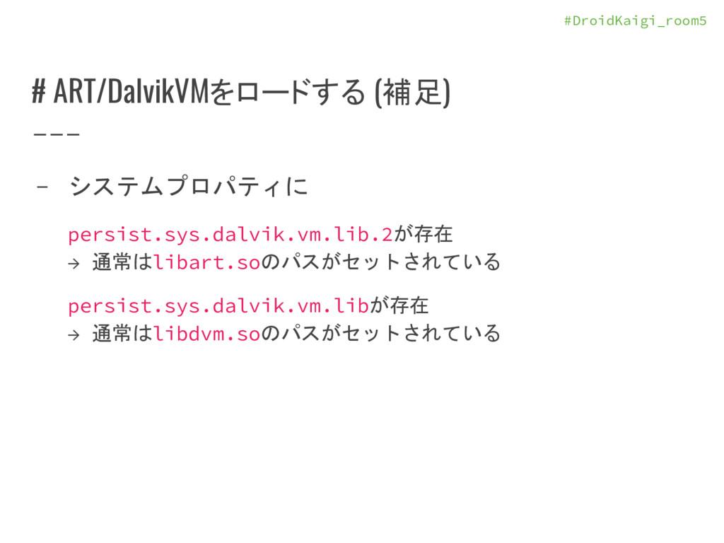 #DroidKaigi_room5 # ART/DalvikVMをロードする (補足) - シ...