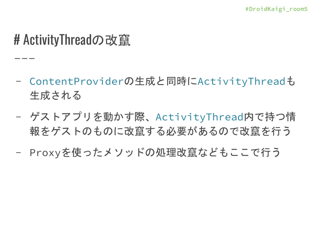 #DroidKaigi_room5 # ActivityThreadの改竄 - Content...
