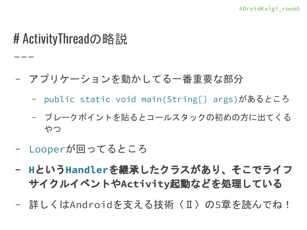 #DroidKaigi_room5 # ActivityThreadの略説 - アプリケーショ...