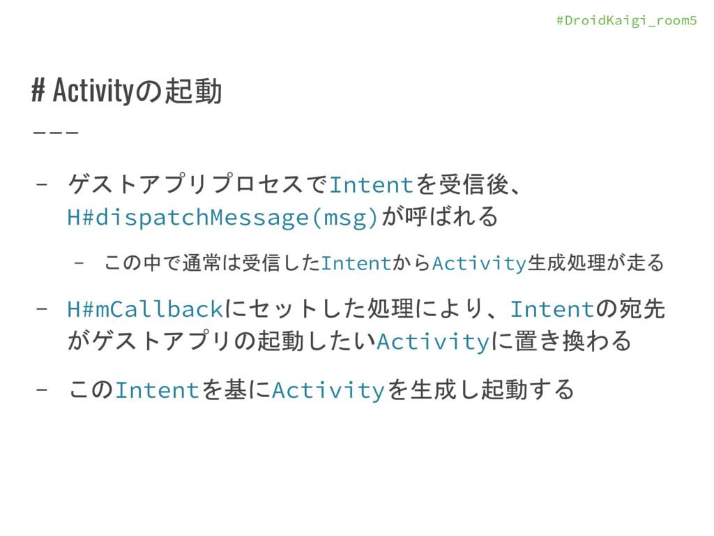#DroidKaigi_room5 # Activityの起動 - ゲストアプリプロセスでIn...