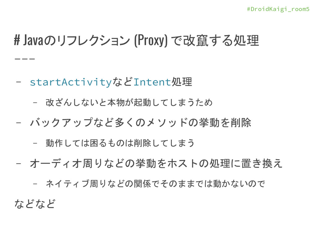 #DroidKaigi_room5 # Javaのリフレクション (Proxy) で改竄する処...