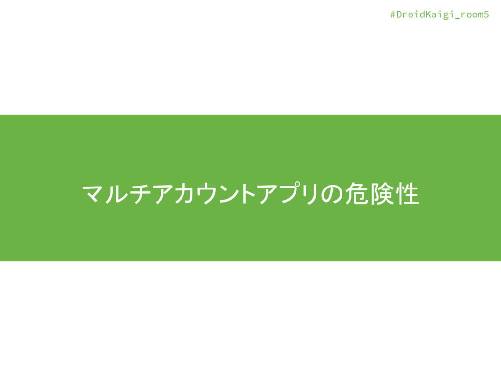 #DroidKaigi_room5 マルチアカウントアプリの危険性