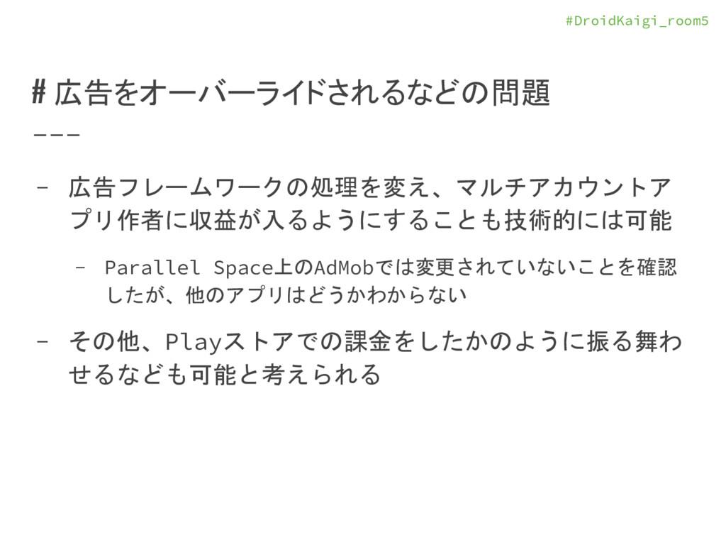 #DroidKaigi_room5 # 広告をオーバーライドされるなどの問題 - 広告フレーム...