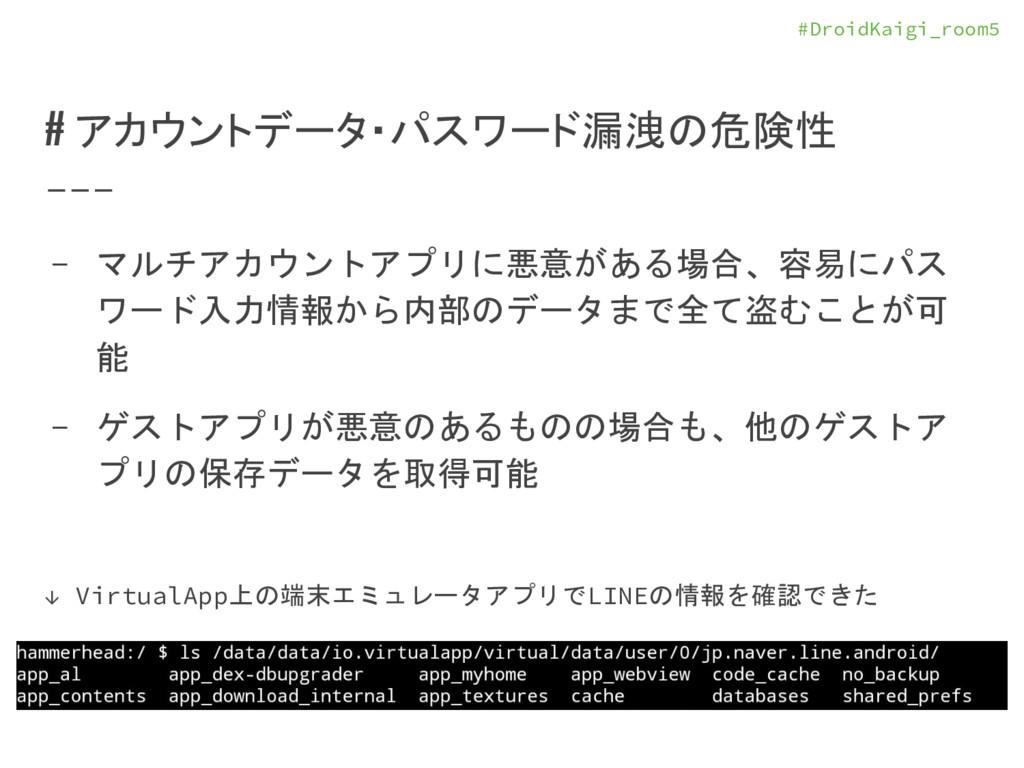 #DroidKaigi_room5 # アカウントデータ・パスワード漏洩の危険性 - マルチア...