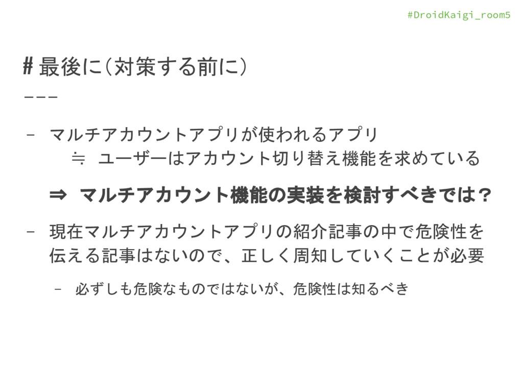 #DroidKaigi_room5 # 最後に(対策する前に) - マルチアカウントアプリが使...