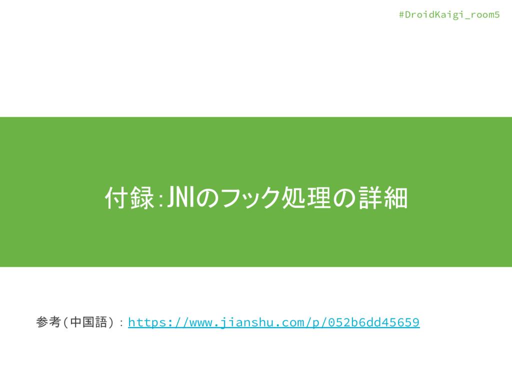 #DroidKaigi_room5 付録:JNIのフック処理の詳細 参考(中国語):https...