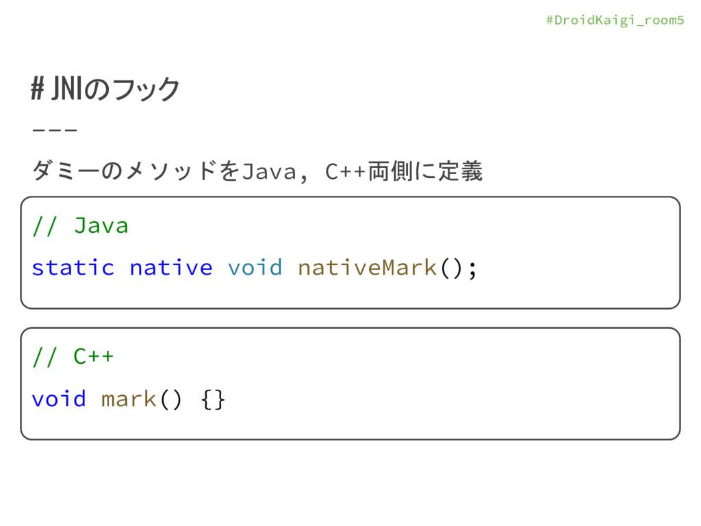 #DroidKaigi_room5 # JNIのフック ダミーのメソッドをJava, C++両...