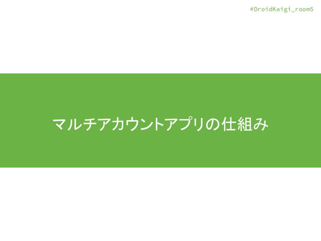 #DroidKaigi_room5 マルチアカウントアプリの仕組み