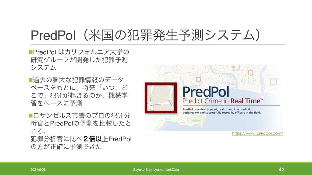 PredPolʢถࠃͷ൜ࡑൃੜ༧ଌγεςϜʣ nPredPol ΧϦϑΥϧχΞେֶͷ ݚڀά...