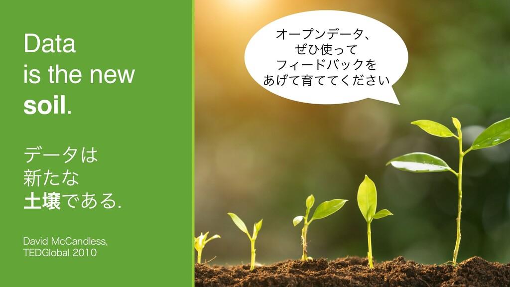 Data is the new soil. σʔλ ৽ͨͳ Ͱ͋Δ %BWJE.D$...