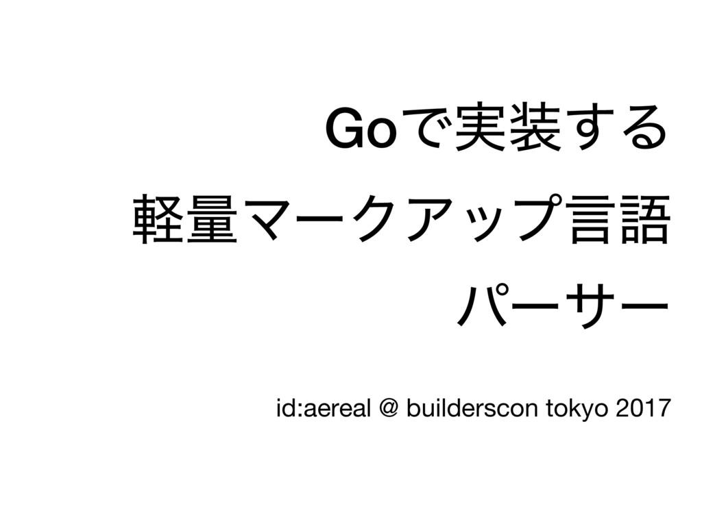 GoͰ࣮͢Δ ܰྔϚʔΫΞοϓݴޠ ύʔαʔ id:aereal @ buildersc...