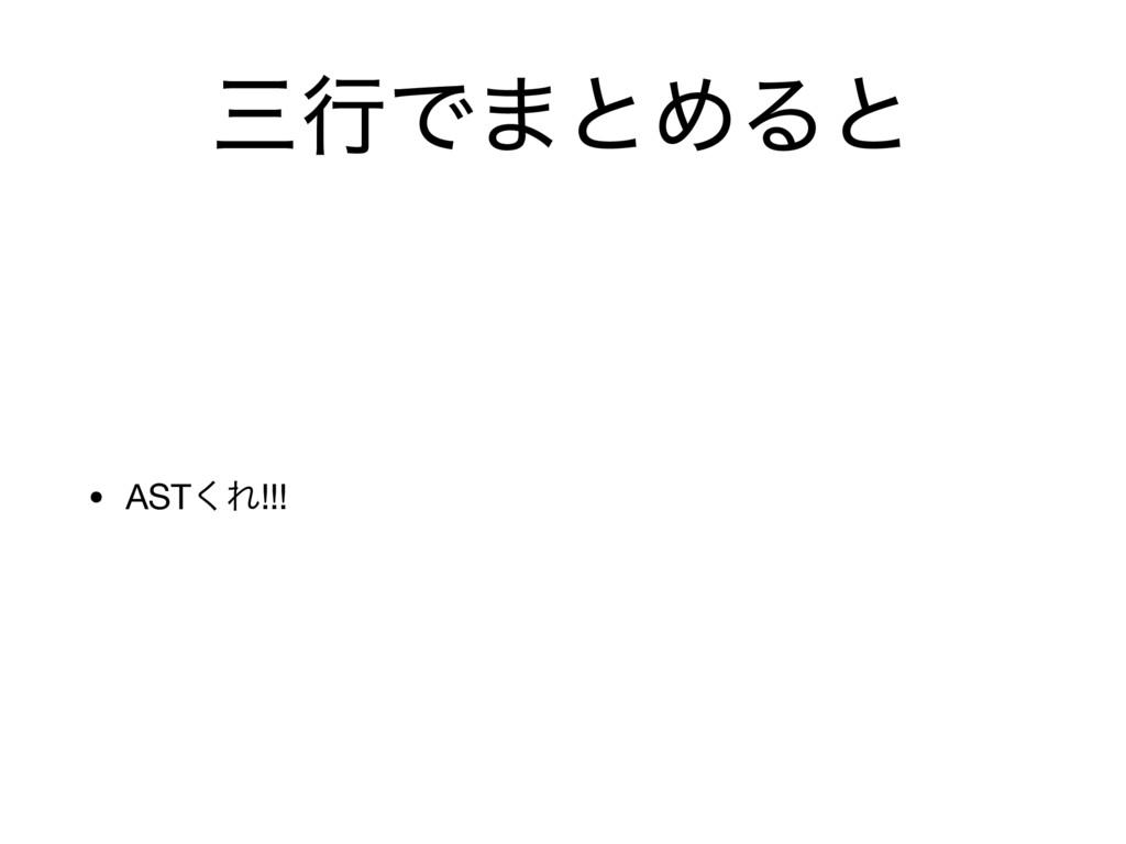 ߦͰ·ͱΊΔͱ • AST͘Ε!!!