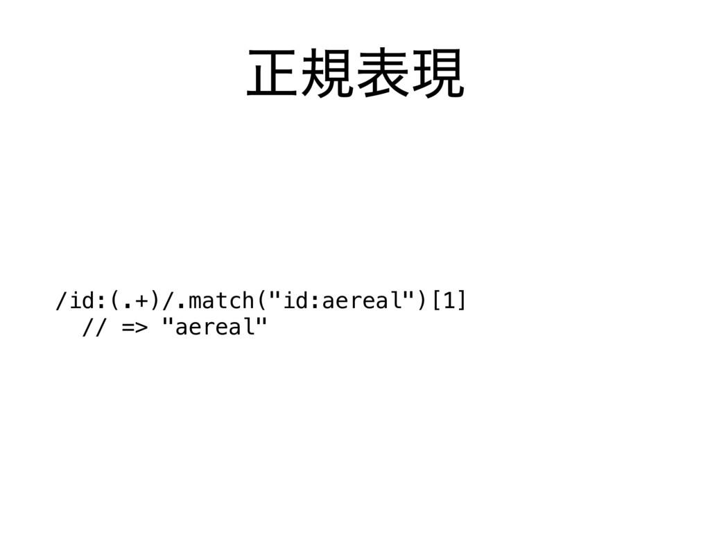 """ਖ਼نදݱ /id:(.+)/.match(""""id:aereal"""")[1] // => """"aer..."""