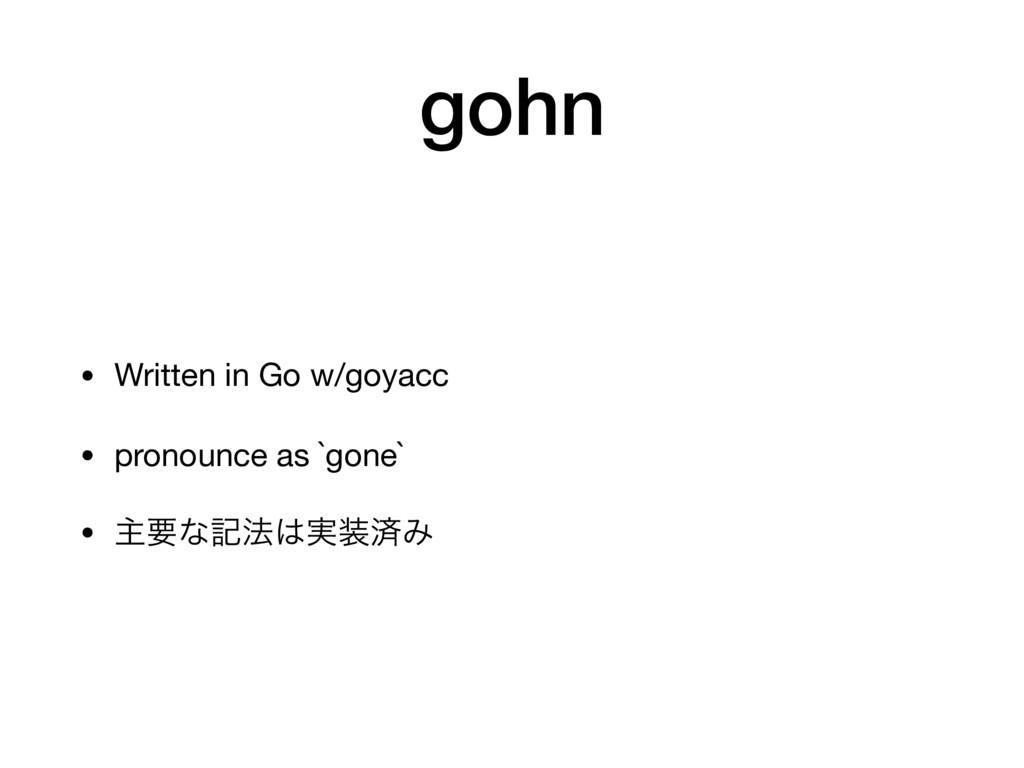 gohn • Written in Go w/goyacc  • pronounce as `...