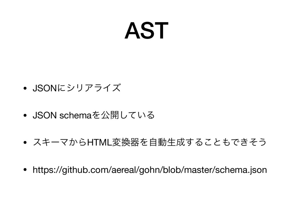 AST • JSONʹγϦΞϥΠζ  • JSON schemaΛެ։͍ͯ͠Δ  • εΩʔϚ...