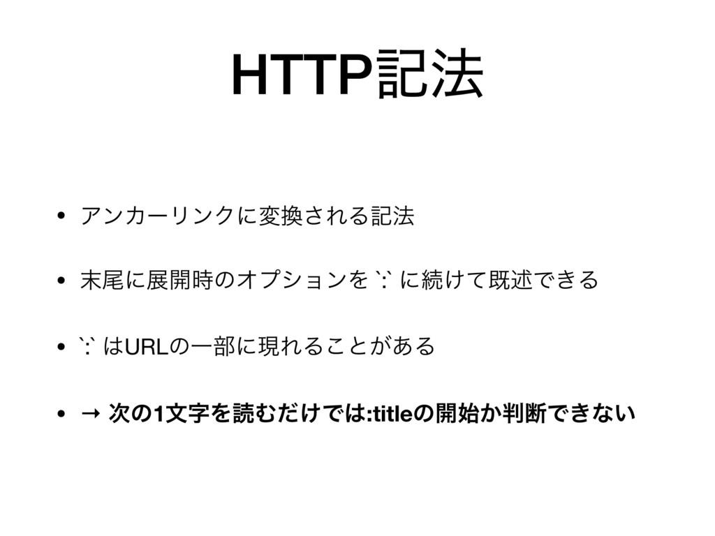 HTTPه๏ • ΞϯΧʔϦϯΫʹม͞ΕΔه๏  • ඌʹల։ͷΦϓγϣϯΛ `:` ʹ...