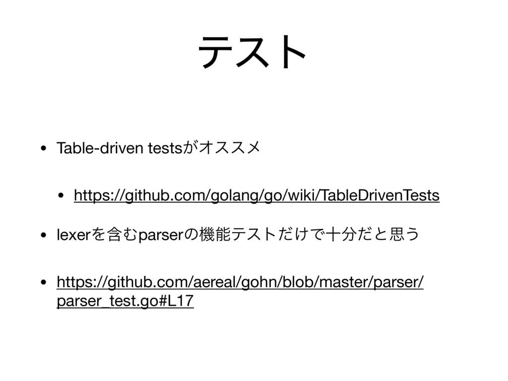 ςετ • Table-driven tests͕Φεεϝ  • https://github...