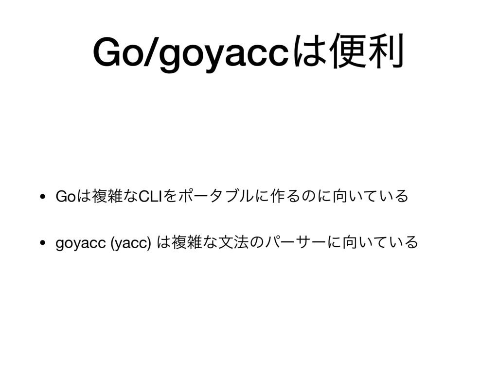 Go/goyaccศར • GoෳͳCLIΛϙʔλϒϧʹ࡞Δͷʹ͍͍ͯΔ  • goy...
