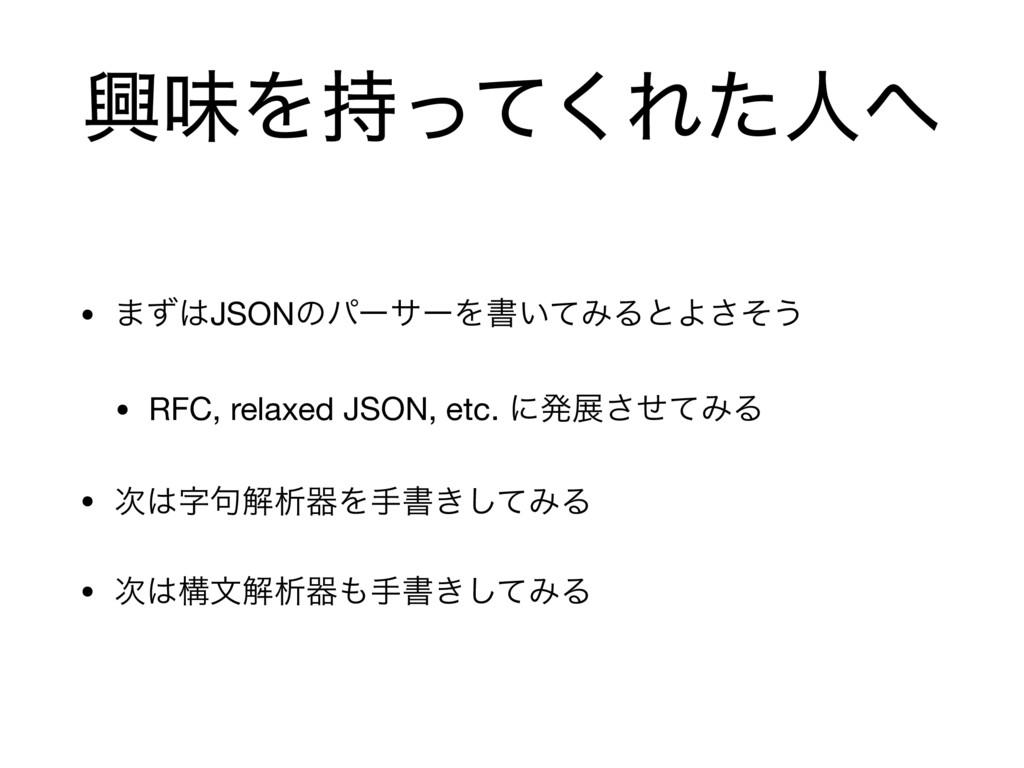 ڵຯΛͬͯ͘Εͨਓ • ·ͣJSONͷύʔαʔΛॻ͍ͯΈΔͱΑͦ͞͏  • RFC, r...