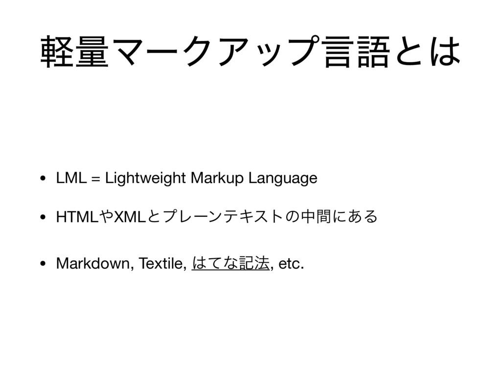 ܰྔϚʔΫΞοϓݴޠͱ • LML = Lightweight Markup Languag...