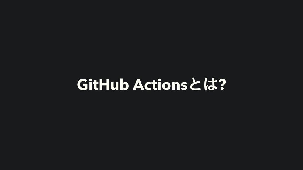 GitHub Actionsͱ?