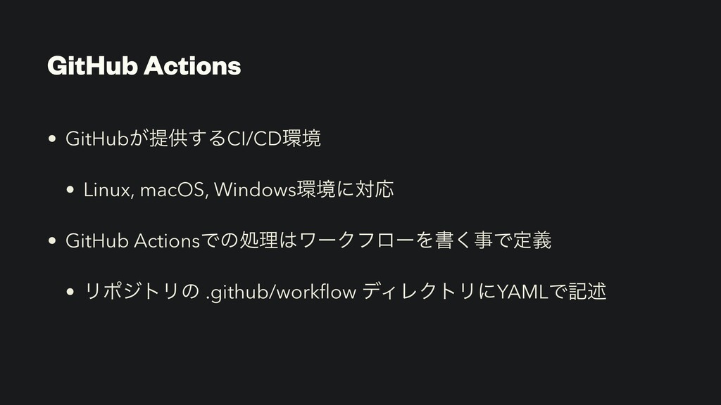 GitHub Actions • GitHub͕ఏڙ͢ΔCI/CDڥ   • Linux, ...