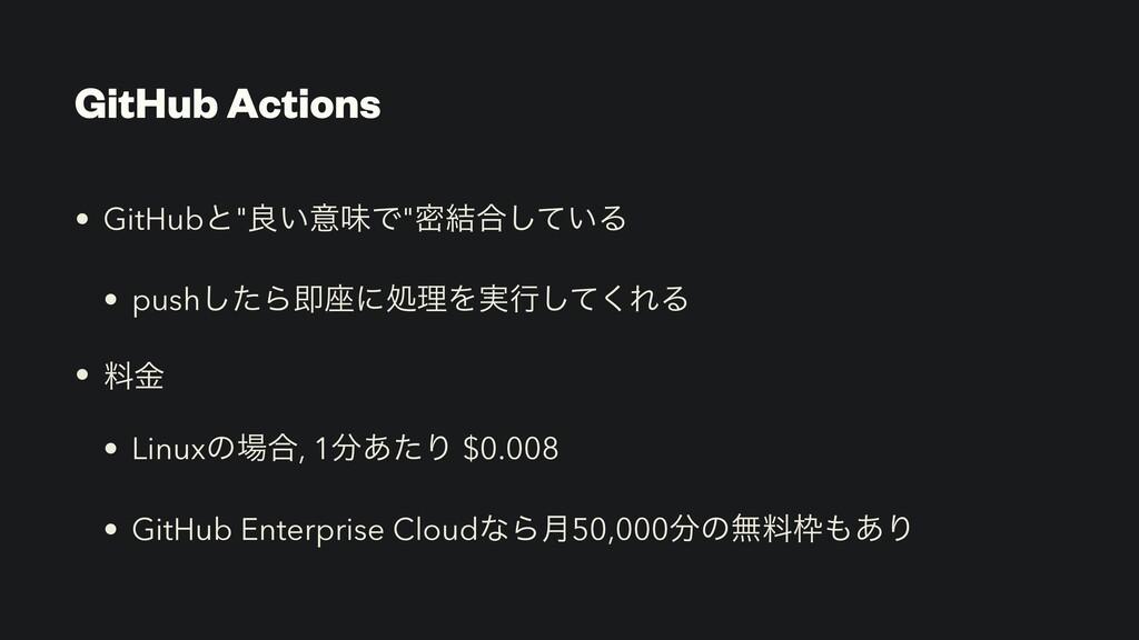 """GitHub Actions • GitHubͱ""""ྑ͍ҙຯͰ""""ີ݁߹͍ͯ͠Δ   • push..."""