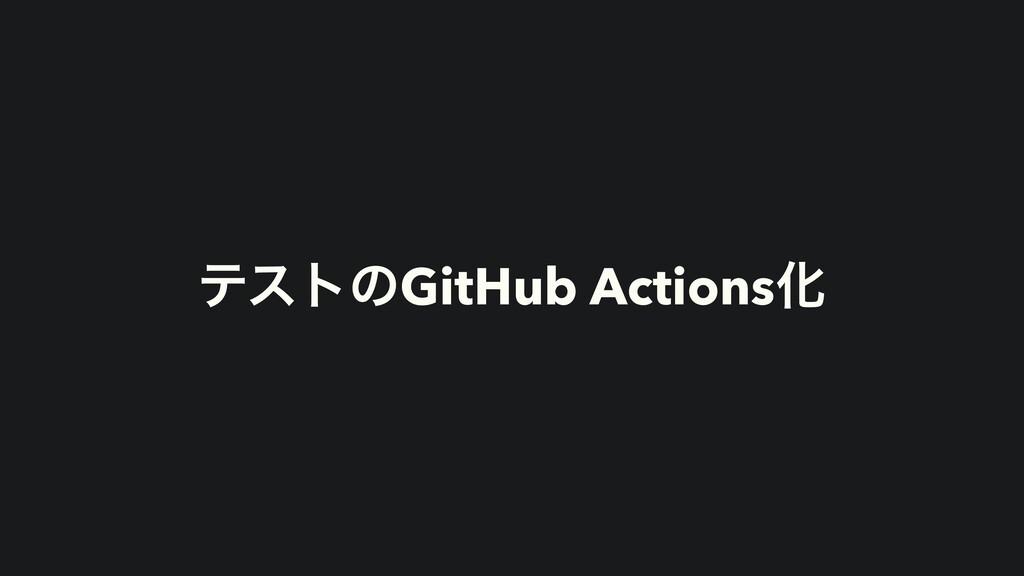 ςετͷGitHub ActionsԽ