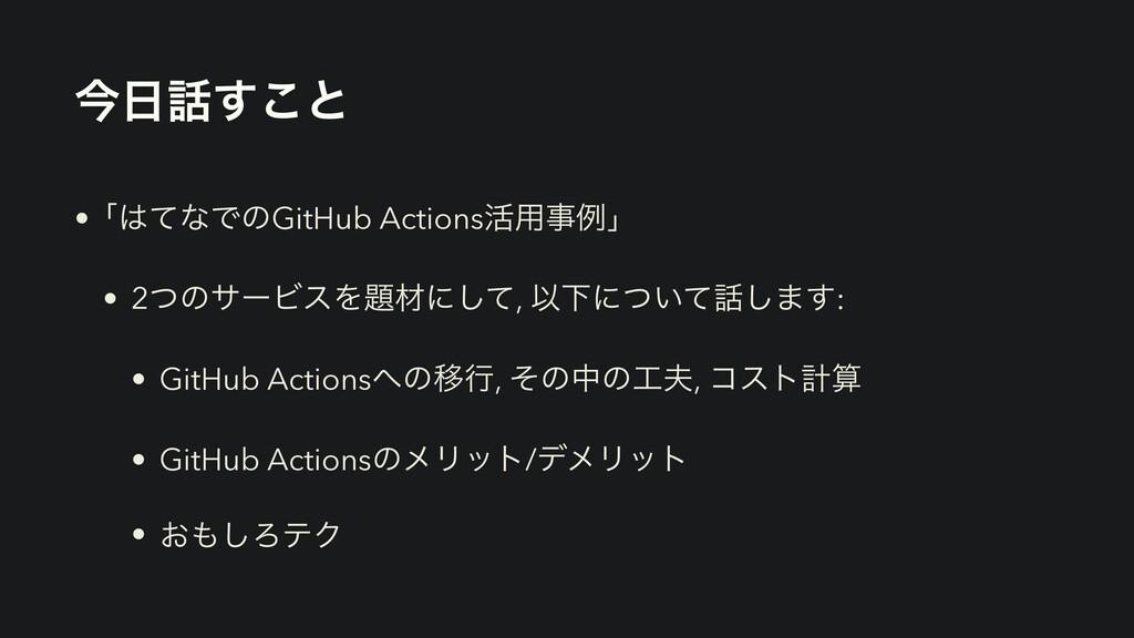 ࠓ͢͜ͱ • ňͯͳͰͷGitHub Actions׆༻ྫ'n   • 2ͭͷαʔϏεΛ...