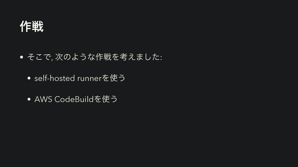࡞ઓ • ͦ͜Ͱ, ͷΑ͏ͳ࡞ઓΛߟ͑·ͨ͠:   • self-hosted runner...