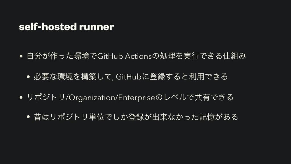 self-hosted runner • ͕ࣗ࡞ͬͨڥͰGitHub Actionsͷॲཧ...