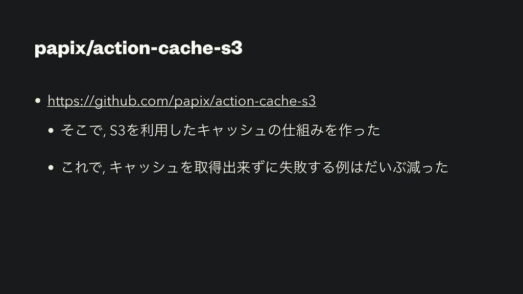 papix/action-cache-s3 • https://github.com/papi...