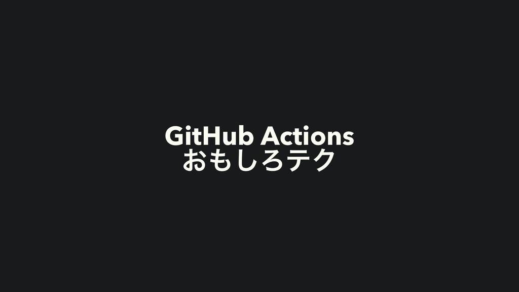 GitHub Actions   ͓͠ΖςΫ