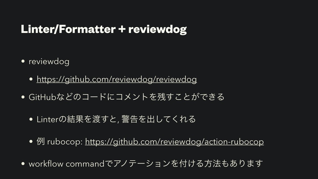 Linter/Formatter + reviewdog • reviewdog   • ht...