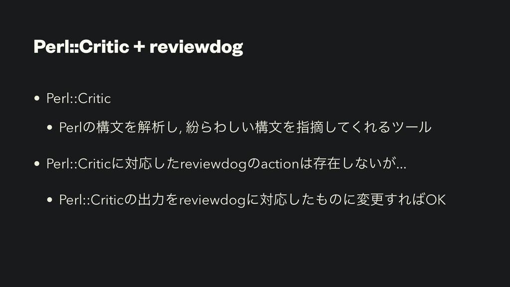 Perl::Critic + reviewdog • Perl::Critic   • Per...