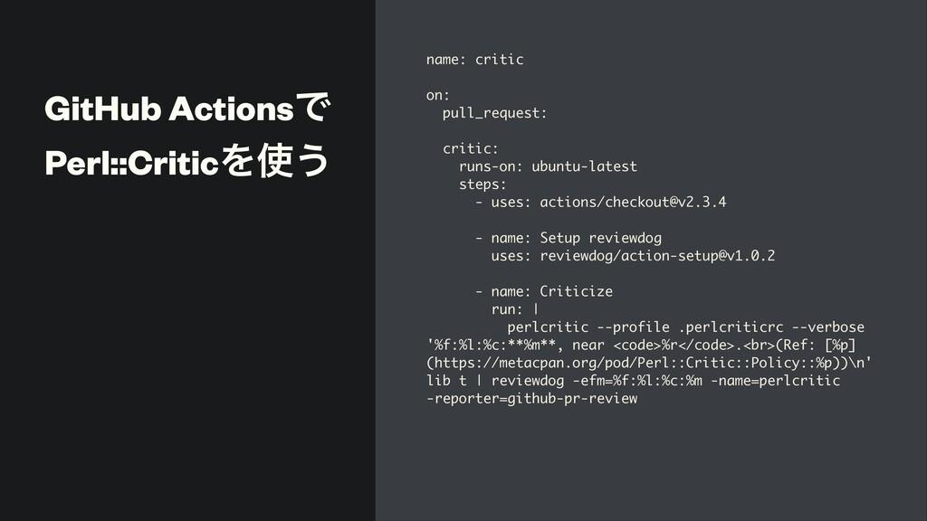 GitHub ActionsͰ   Perl::CriticΛ͏ name: criti c...
