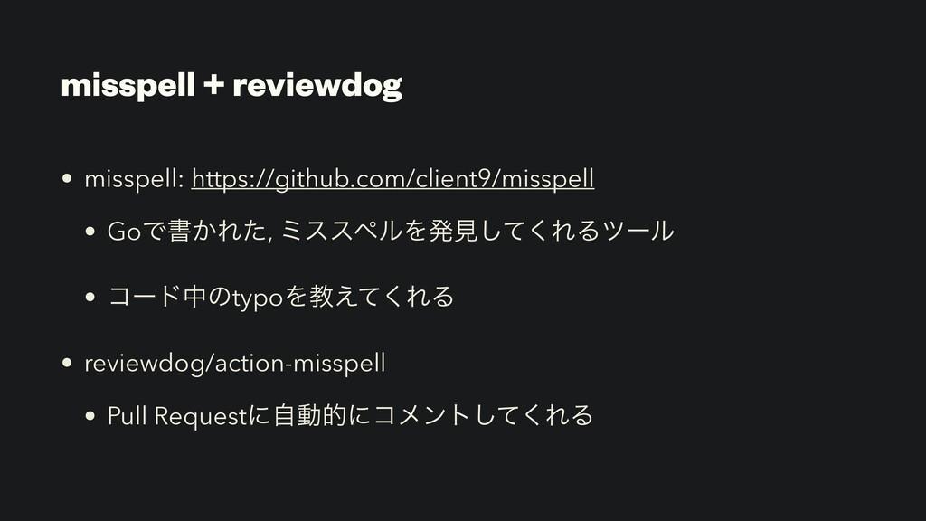 misspell + reviewdog • misspell: https://github...