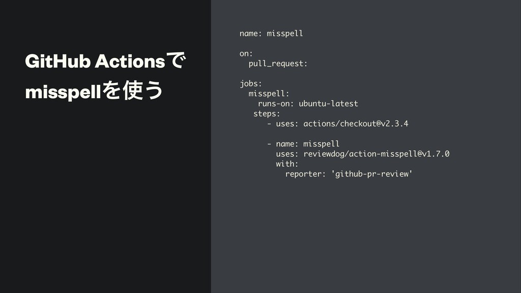 GitHub ActionsͰ   misspellΛ͏ name: misspel l  ...