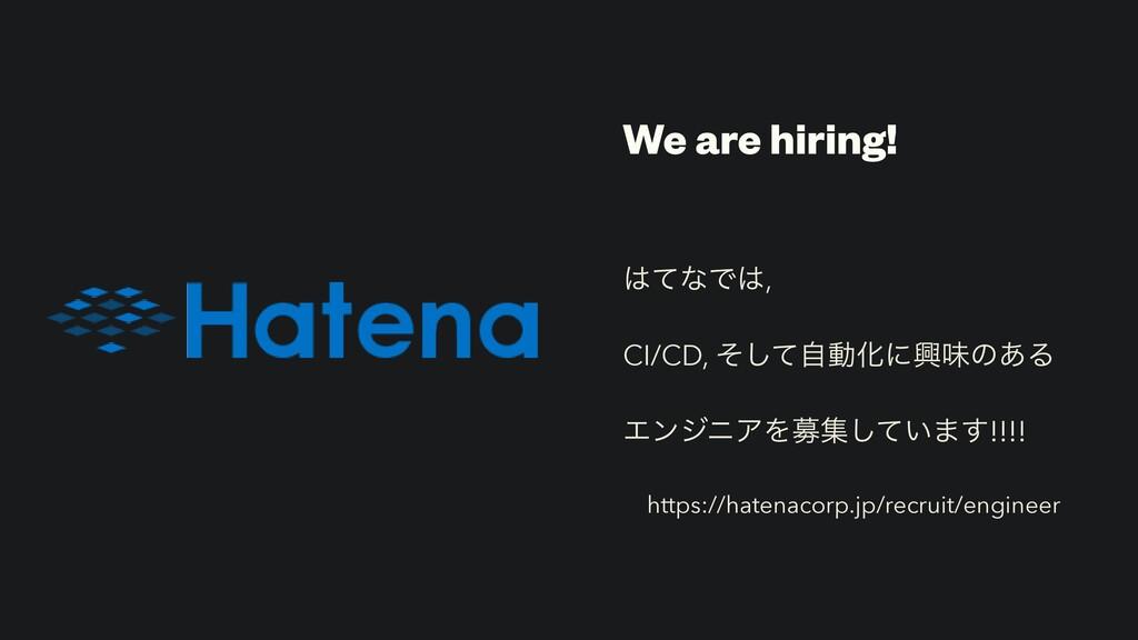 We are hiring! ͯͳͰ,   CI/CD, ͦͯࣗ͠ಈԽʹڵຯͷ͋Δ   Τ...