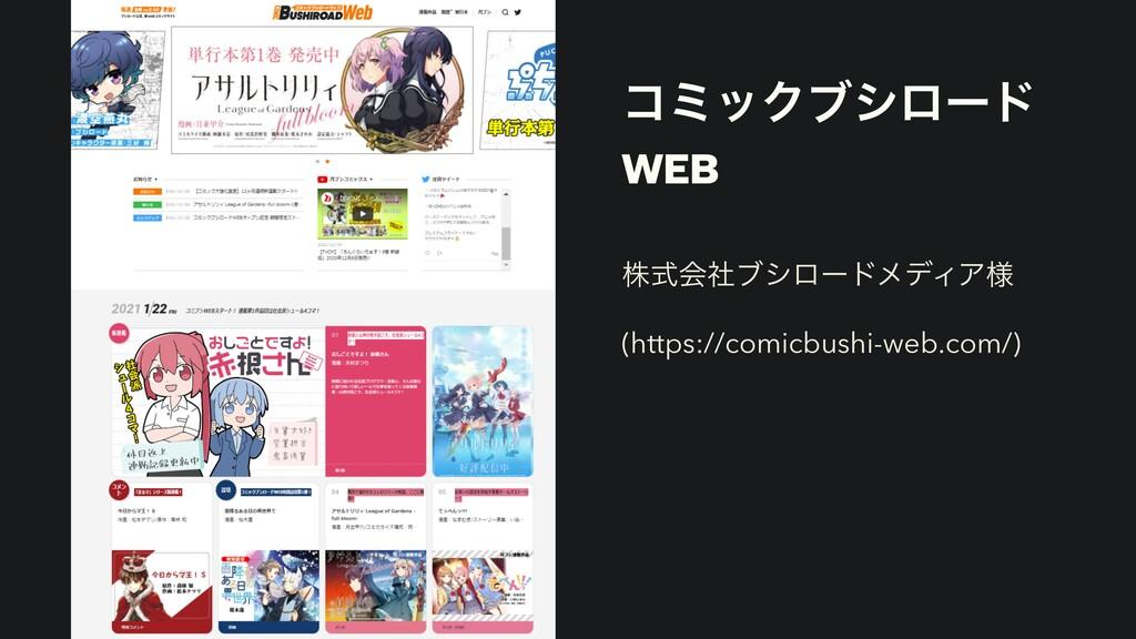 ίϛοΫϒγϩʔυ WEB גࣜձࣾϒγϩʔυϝσΟΞ༷   (https://comicbu...
