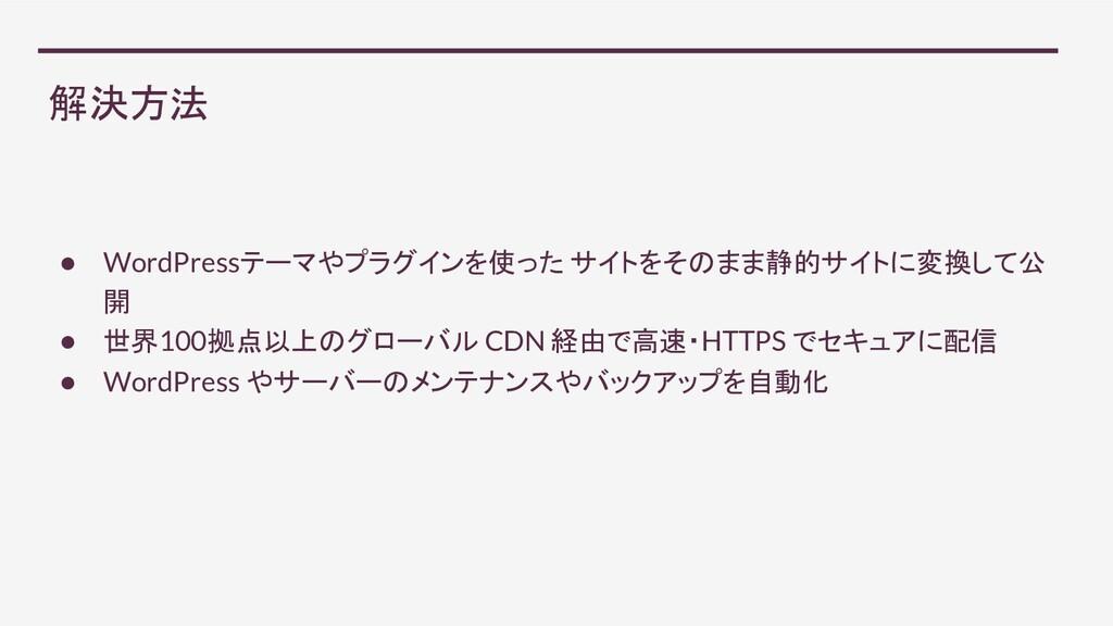 解決方法 ● WordPressテーマやプラグインを使った サイトをそのまま静的サイトに変換し...