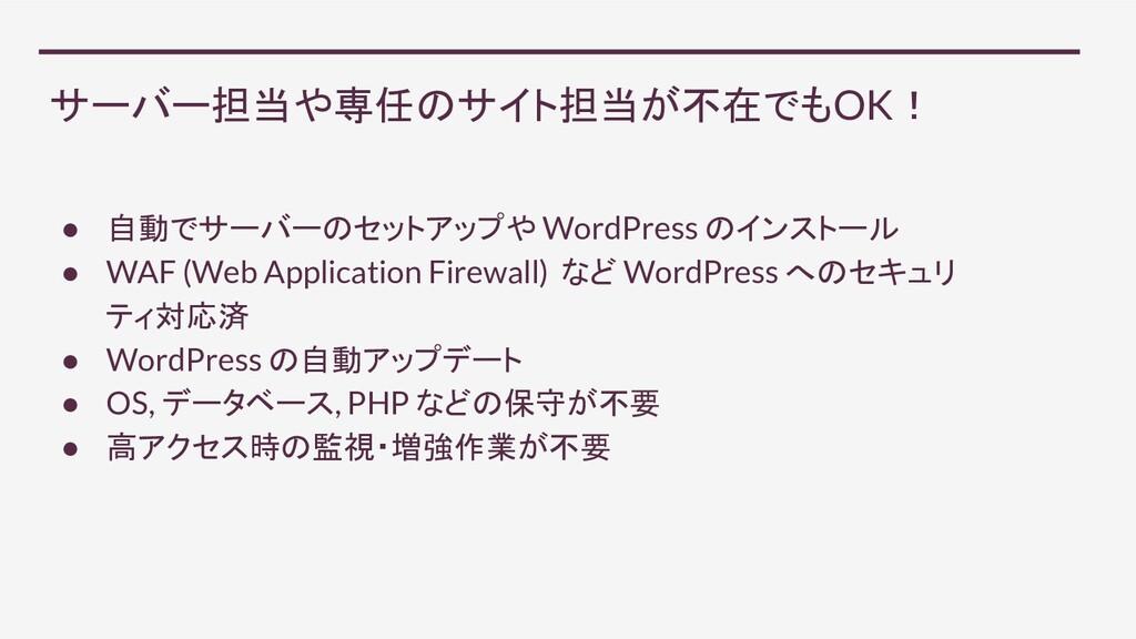 サーバー担当や専任のサイト担当が不在でもOK! ● 自動でサーバーのセットアップや WordP...