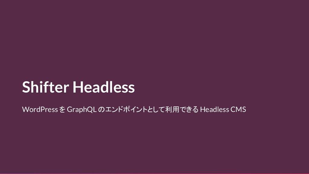 Shifter Headless WordPress を GraphQL のエンドポイントとし...