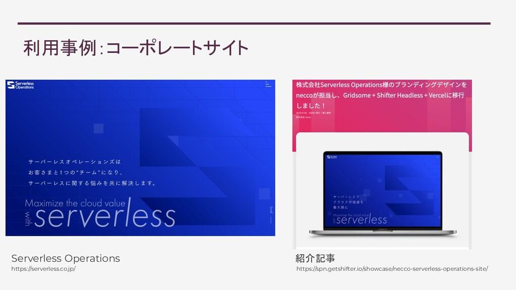 利用事例:コーポレートサイト Serverless Operations 紹介記事 https...