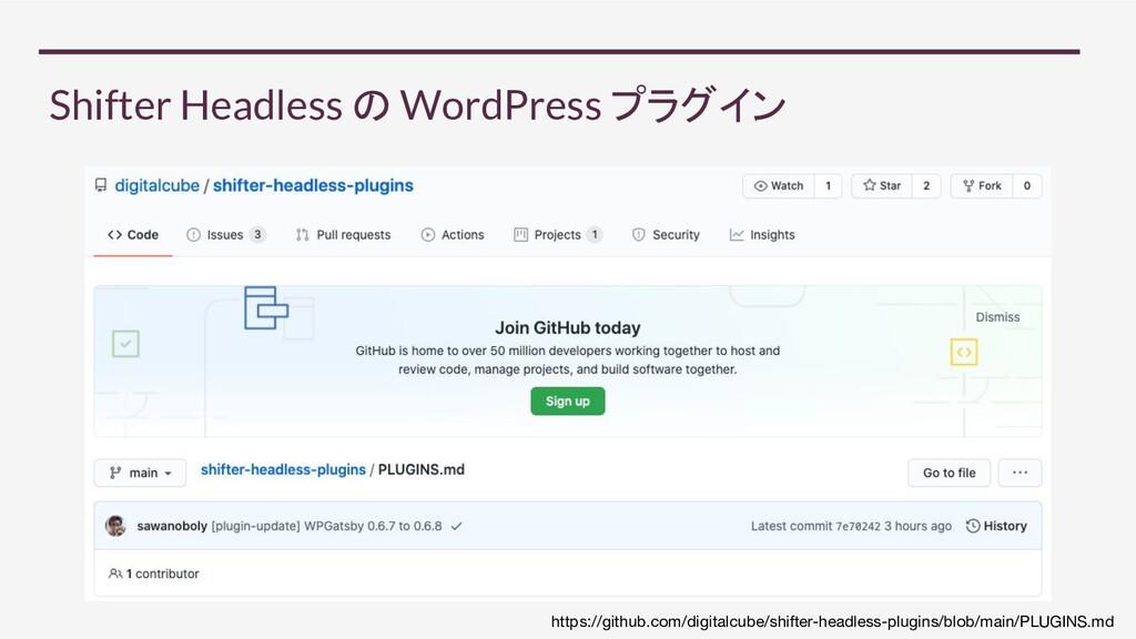 Shifter Headless の WordPress プラグイン https://gith...