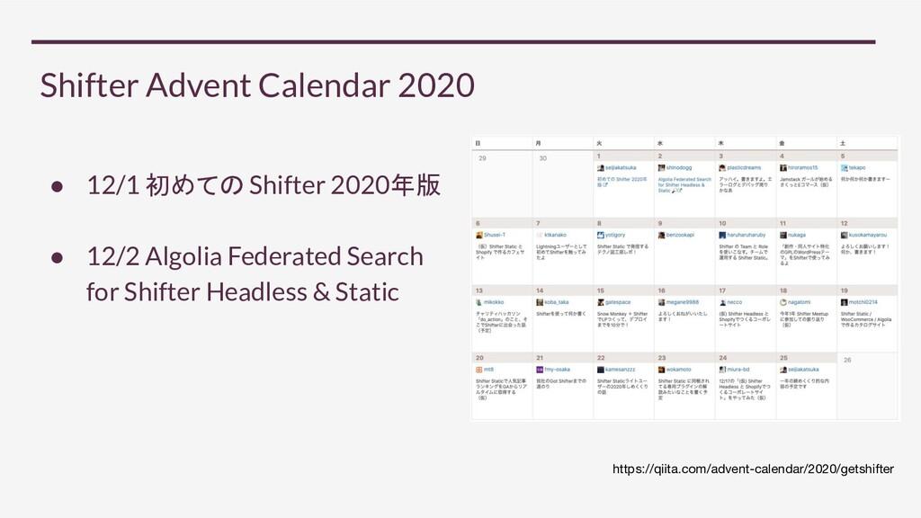 Shifter Advent Calendar 2020 https://qiita.com/...