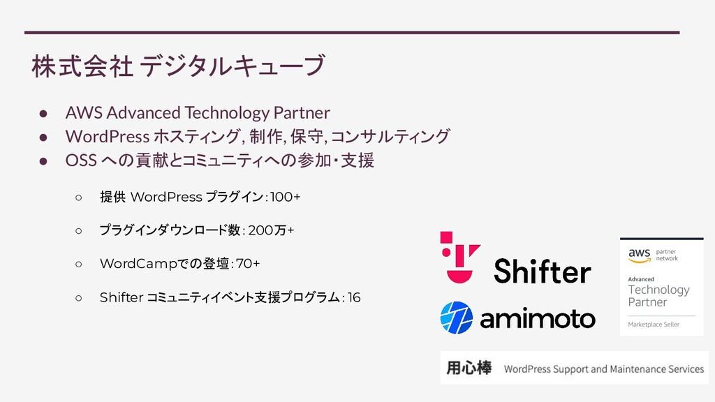 株式会社 デジタルキューブ ● AWS Advanced Technology Partner...