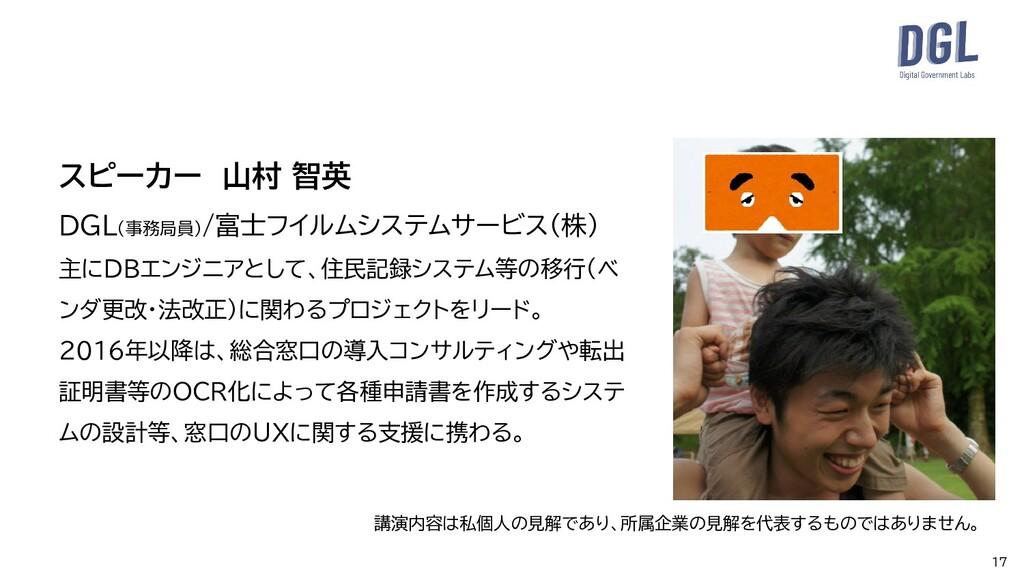 17 スピーカー 山村 智英 DGL(事務局員)/富士フイルムシステムサービス(株) 主にDB...