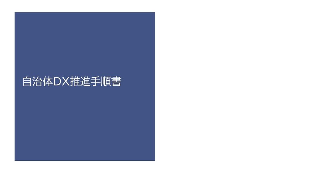 自治体DX推進手順書